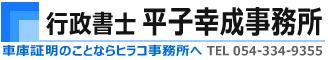 静岡市内の車庫証明は行政書士平子幸成事務所へどうぞ